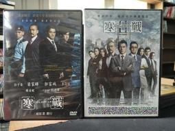 挖寶二手片-D61-正版DVD-華語【寒戰1+2/系列2部合售】-(直購價)