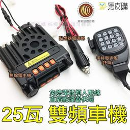 【寶貝屋】25瓦 雙頻車機 進化版迷你雙頻車機 迷你車機 無線電 小車機 車隊 KT-8900 KT8900 對講機