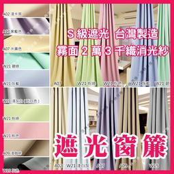 【溫飾效應】 窗簾 軌道  遮光窗簾  3元( S級遮光 80~97%)  隔熱窗簾 捲簾 窗紗 百葉窗 短簾