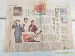 早期懷舊報紙~《中國時報 民國83年11月5日 》2張八版 藝術周報 【CS超聖文化讚】