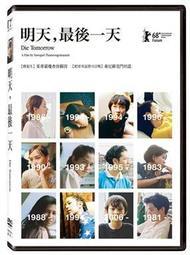 明天,最後一天DVD,Die Tomorrow,茱蒂蒙瓊查容蘇因&桑尼蘇莞門坦諾,台灣正版全新