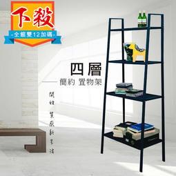 威叔叔【免運】時尚四層置物收納架 空間收納 收納櫃 置物架 收納 IKEA 【AB500100】