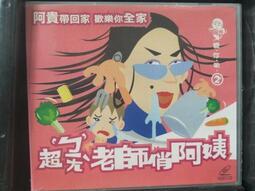 挖寶二手片-V02-073-正版VCD-動畫【阿貴愛你喲2:超ㄅ一ㄤ'老師俏阿姨】-(直購價)
