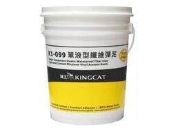 KINGCAT 貓王 | K1-099 | 單液型纖維彈泥 | 5加侖 | 免運費