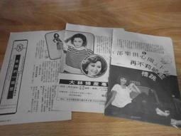 C641  雜誌內頁  藍毓莉 3張4頁