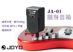 【奇歌】JOYO 隨身音箱,超輕量400克免導線,電吉他音箱,帶破音(失真)功能,最高輸出8W,吉他音箱,電貝斯,電吉他