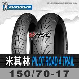 HSL『 米其林 Pilot Road 4 TRAIL 150/70-17 』 拆胎機+氮氣安裝+平衡 (含裝或含運)
