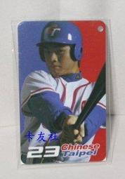【卡友社】【Mini 悠遊卡】2004前進雅典(恰恰) 彭政閔迷你版悠遊卡-1