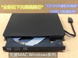 全新USB3.0光碟機外接盒送8.5GB碟片 (搭配全新松下DVD Multi燒錄機芯)