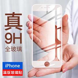 iPhone11 Pro MAX XR 7PLUS 滿版保護貼 玻璃保護貼 iPhone 8 6 鋼化膜 2.5D 9H