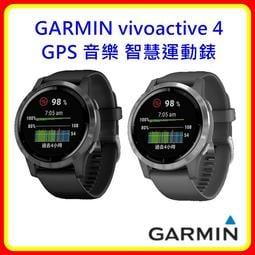 【現貨 含稅】GARMIN vivoactive 4 GPS 音樂 智慧運動錶 台灣公司貨