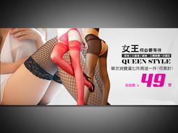 【FemmeSexy】性感絲襪 / 蕾絲邊大腿襪 / 開檔絲襪 / 四面鏤空絲襪 / 大腿網襪 / 學生襪