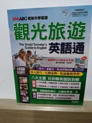 LiveABC看影片學英語 觀光旅遊英語通(點讀擴編版)