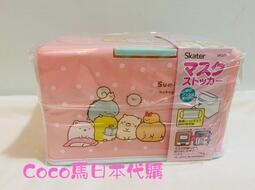 《現貨》Coco馬日本代購~ 日本帶回 角落生物 角落小夥伴們 面紙套 面紙盒 口罩 收納盒 收納箱 口罩盒