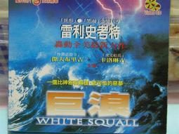 【正版洋片VCD】巨浪