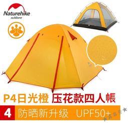 ★露露營★Naturehike-P4專業級鋁合金營桿(高防水性)4人雙層雙門帳篷.登山露營