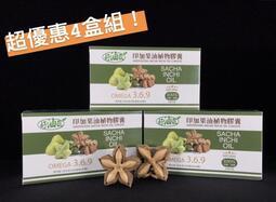 超優惠4盒組[森之寶]- 好油哉 印加果 膠囊 (60粒)  100%印加果油
