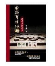 張晉慊《麻將百勝攻略:橫飛麻將教室 (含教戰光碟2片)》