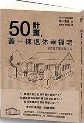【新書滿千免運】50計畫,蓋一棟退休幸福宅|9789864083404|湯山重行|麥浩斯