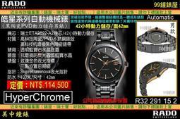 【99鐘錶屋】RADO雷達表:〈HyperChrome系列〉皓星系列 / 黑陶瓷PVD動力儲存男錶R32291152