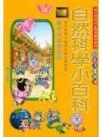 《自然科學小百科》ISBN:9574640663│貞彥有限公司│鐘文出版社│只看一次