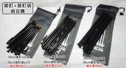 【酷露馬】((組合購))露營營釘+營釘袋 長20cm/25cm/30cm (10mm特粗) 黑釘 鐵釘 地釘 CN040