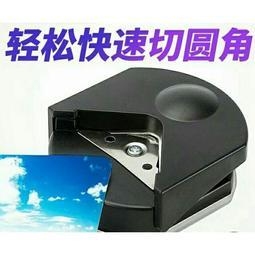 綸綸文具用品 塑封膜圆角器(速出貨)4R名片纸張圆角機卡片倒角器照片切圆角工具小型