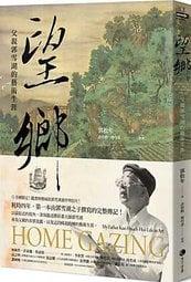 【新書滿千免運】望鄉:父親郭雪湖的藝術生涯|9789869551526|郭松年|馬可孛羅