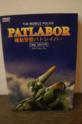 日本動畫「The Mobile Police-Patlabor 機動警察電影版(劇場版)-東京毀滅戰」DVD