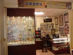 收購買賣各類古今中外鈔票,銀幣,日本龍銀,中國銀幣袁大頭清朝銀幣錢幣郵票早期彩券