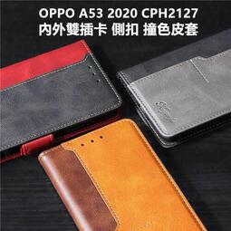OPPO A53 2020 CPH2127 內外雙插卡 側扣 撞色 車縫邊 皮套 保護殼 保護套 手機套 殼 套