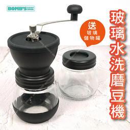【立達】【現貨】玻璃磨豆機 贈密封罐!陶瓷機芯 可調粗細 研磨機 咖啡豆 磨粉 手搖磨咖啡 拿鐵【F71】