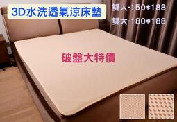 3D透氣水洗涼墊 床墊  雙人床墊
