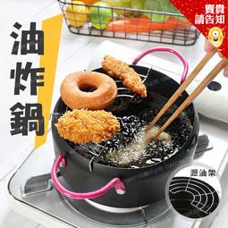 【附發票 賣貴請告知】日式油炸鍋帶濾油架 熟鐵小炸鍋 快速受熱 好清洗 電磁爐瓦斯爐適用
