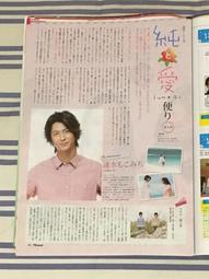 (切頁)TV NAVI 2013.02 速水茂虎道 速水直道 純與愛 1張1面