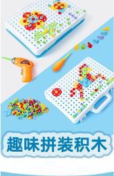 **悅好館**[現貨]立體DIY193P螺母拼裝組 附電鑽 螺絲起子 兒童益智玩具 早教玩具 兒童玩具 禮物