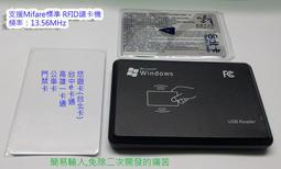 全新RFID讀卡機 card reader Mifare 13.56Mhz送卡片免驅動win/mac/android門禁