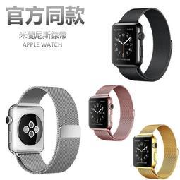 Apple Watch Series4代 米蘭錶帶(送玻璃貼+保護殼)不鏽鋼金屬錶帶 蘋果手錶 米蘭尼斯錶帶