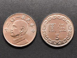 102年五元 5元錢幣 原封袋拆售 伍元硬幣