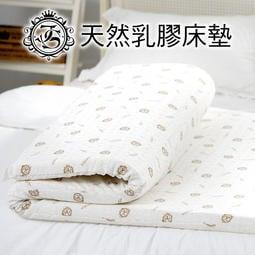 【名流寢飾家居館】Jenny Silk.100%純天然乳膠床墊.厚度4cm.標準單人.馬來西亞進口