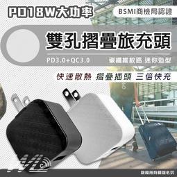 BSMI合格認證 PD閃充+QC3.0 18W雙孔快速充電器 摺疊旅充頭 30W充電線