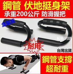 (現貨)鋼管S型 (伏地挺身架) 俯臥撑架 鍛鍊臂力 腰腹腹肌胸肌手臂 八塊肌人魚線 非健腹輪瑜珈墊