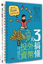 【請看內容描述】3天搞懂外幣投資 @230