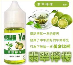 VNIQUE VAPOR 翡翠檸檬(美國進口香精非NRX RELX ZERO小煙 丁鹽油 菸油 煙油)