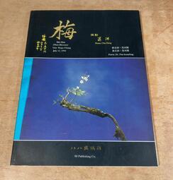 梅(1995年出版)│蜀洪 攝影│八八│9579966400梅攝影集│七成新