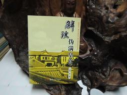 X0479 (簡)解讀偽滿皇宮 張微主編 吉林大學出版 2010