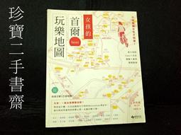 【珍寶二手書齋3B9】《女孩的首爾玩樂地圖》出版日:2012 悅知文化|9789866072864|韓國旅遊
