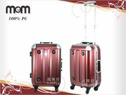 ~高首包包舖~【MOM JAPAN】18吋 行李箱 旅行箱 【PC材質、登機箱】MF-3008 方格酒紅