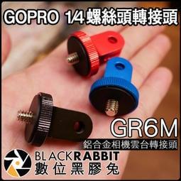數位黑膠兔【 235 GR6M GoPro 鋁合金 1/4 相機 雲台 轉接頭 黑 藍 紅 】 相機 轉接 GoPro