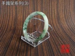 【喬尚露天】手鐲架系列 (3) 玉鐲架 手環座 展示架 玉鐲 手珠
